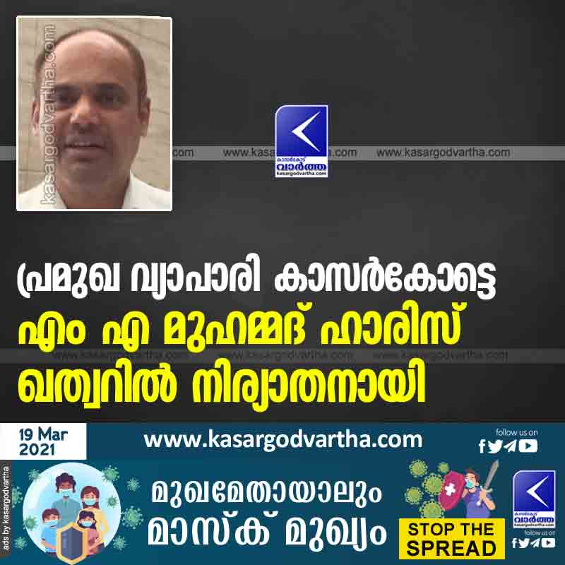 Kasaragod, Kerala, News, Obituary, MA Mohammad Haris, Death, Prominent businessman MA Mohammad Haris died in Qatar.