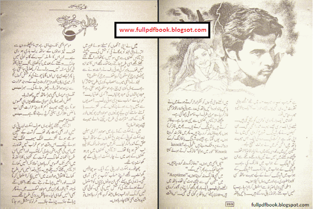 Hilal-e-Jurrat by Umera Ahmed Pdf book Sample Page Preview