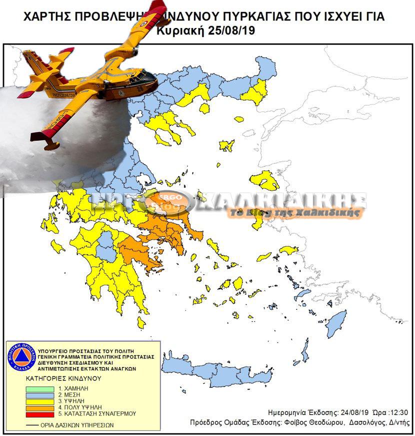ΥΨΗΛΟΣ κίνδυνος πυρκαγιάς για σήμερα  ΚΥΡΙΑΚΗ στην Χαλκιδική