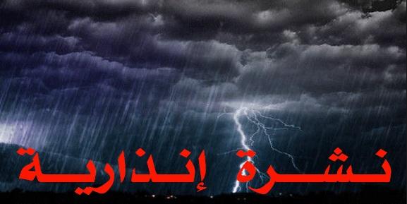 نشرة خاصة جديدة.. أمطار غزيرة و رياح قوية منتظرة بسوس ابتداء من مساء اليوم و إلى الثامنة صباحا و بعدد من أقاليم المملكة