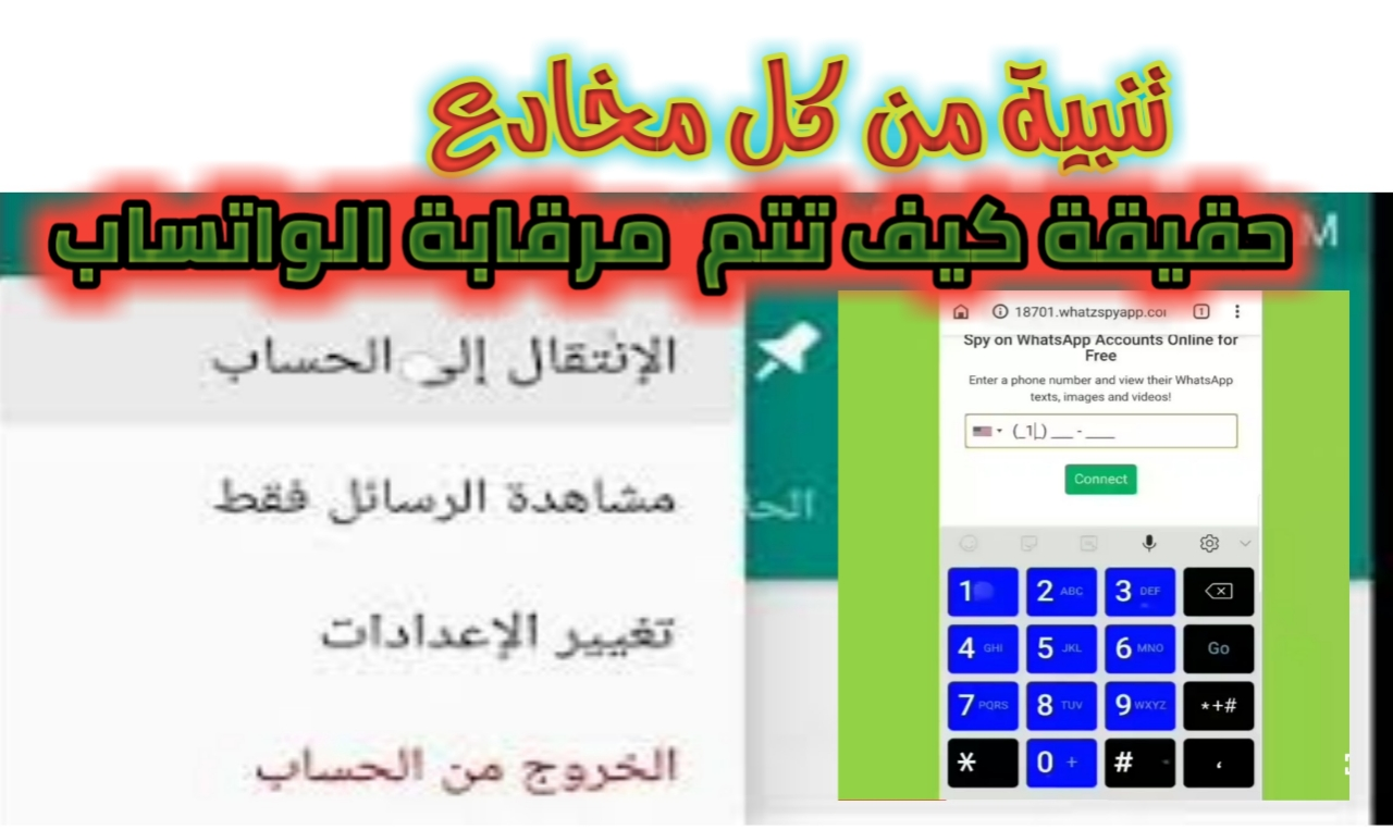 Download Whats Hack Number 2018 Prank