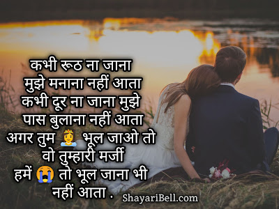 Sad Romantic Shayari