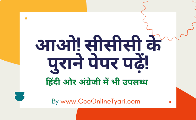 Ccc Previous Year Paper In English, Ccc Previous Year Question Paper, Ccc Previous Year Question Paper Pdf Download, Previous Year Ccc Question Paper, Ccc Previous Year Paper Pdf, Nielit Ccc Previous Year Paper, Previous Year Paper Of Ccc, Ccc Previous Year Paper Pdf Download, Ccc Previous Year Paper In Hindi, Triple C Previous Year Paper,