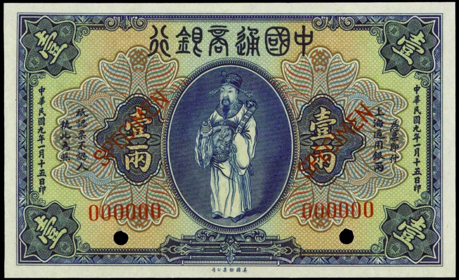 Chinese Banknotes of China 1 Tael