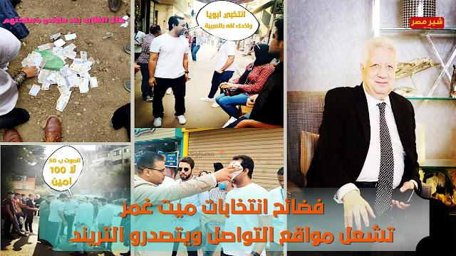 مرتضي منصور وميت غمر يشعلو مواقع التواصل ويتصدرو التريند - فضائح انتخابات ميت غمر