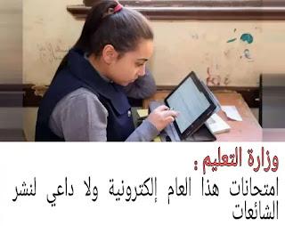 وزارة التربية والتعليم تؤكد : امتحانات الثانوية ألكترونى على التابلت