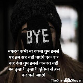 judai shayari in hindi for girlfriend हिंदी में जुदाई शायरी