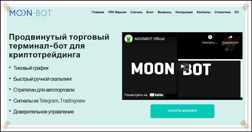 Мошеннический сайт moon-bot.com – Отзывы, развод! Компания MoonBot мошенники
