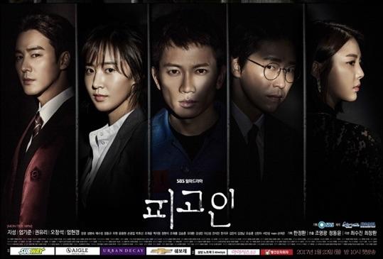 Drama Korea Defendant.