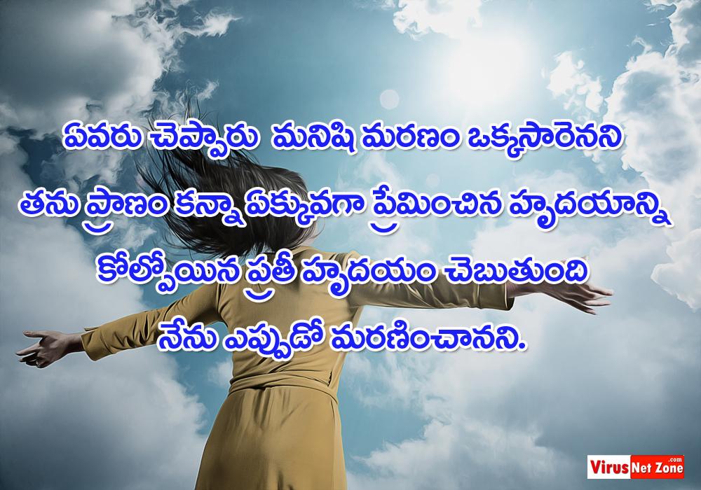 Telugu Love Breakup Quotes Images In Telugu Virus Net Zone Beauteous Sad Quotes About Love In Telugu