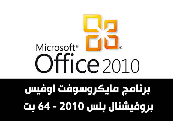 برنامج مايكروسوفت اوفيس بروفيشنال بلس 2010 - 64 بت Office Professional 2010