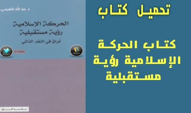 الحركة الإسلامية رؤية مستقبلية (أوراق بحثية) تحرير د. عبد الله النفيسي
