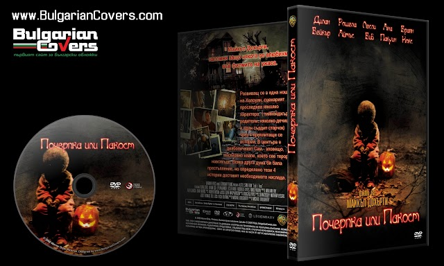 Trick 'r Treat (2008) - R1 Custom DVD Cover