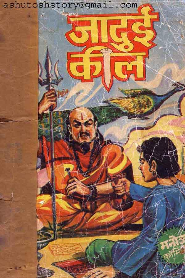 Manoj comics free download