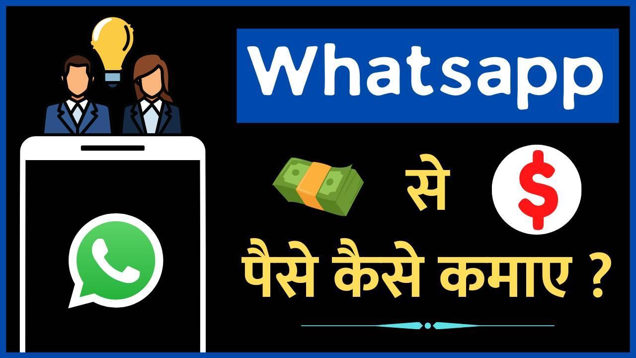 WhatsApp से पैसे कैसे कमाए | How to make Money Online From Whatsapp 2021 - Wikipedia Hindi
