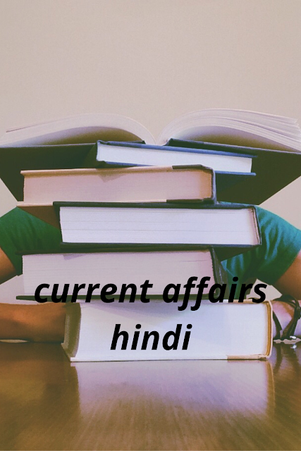 Current affairs hindi