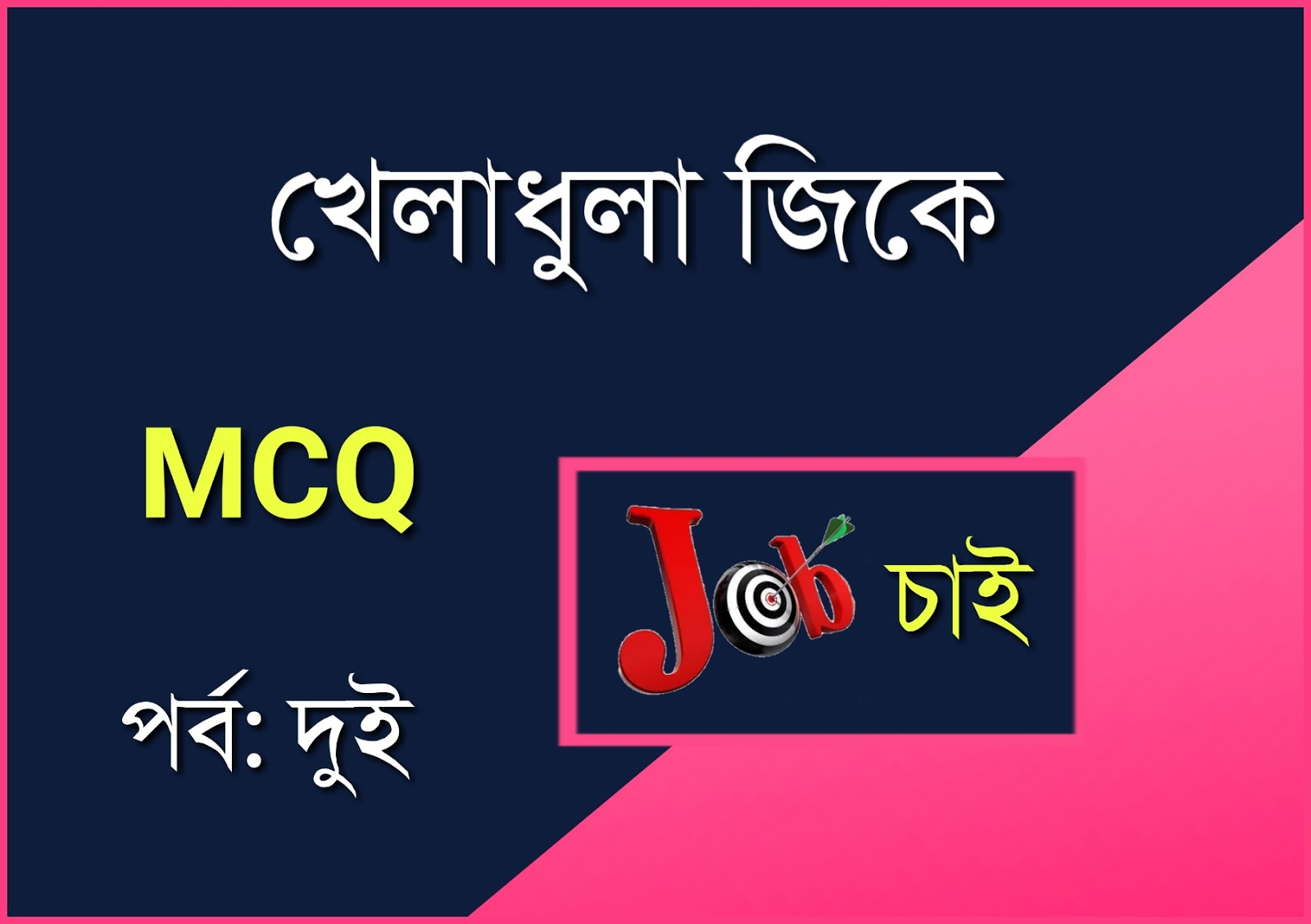খেলাধুলা জিকে MCQ প্রশ্ন ও উত্তর | Sports GK Questions And Answers in Bengali for All Competitive Exam | Part-2