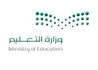 وزارة التعليم تنهي إجراءات نقل عدد من المعلمين والمعلمات لسد الاحتياج