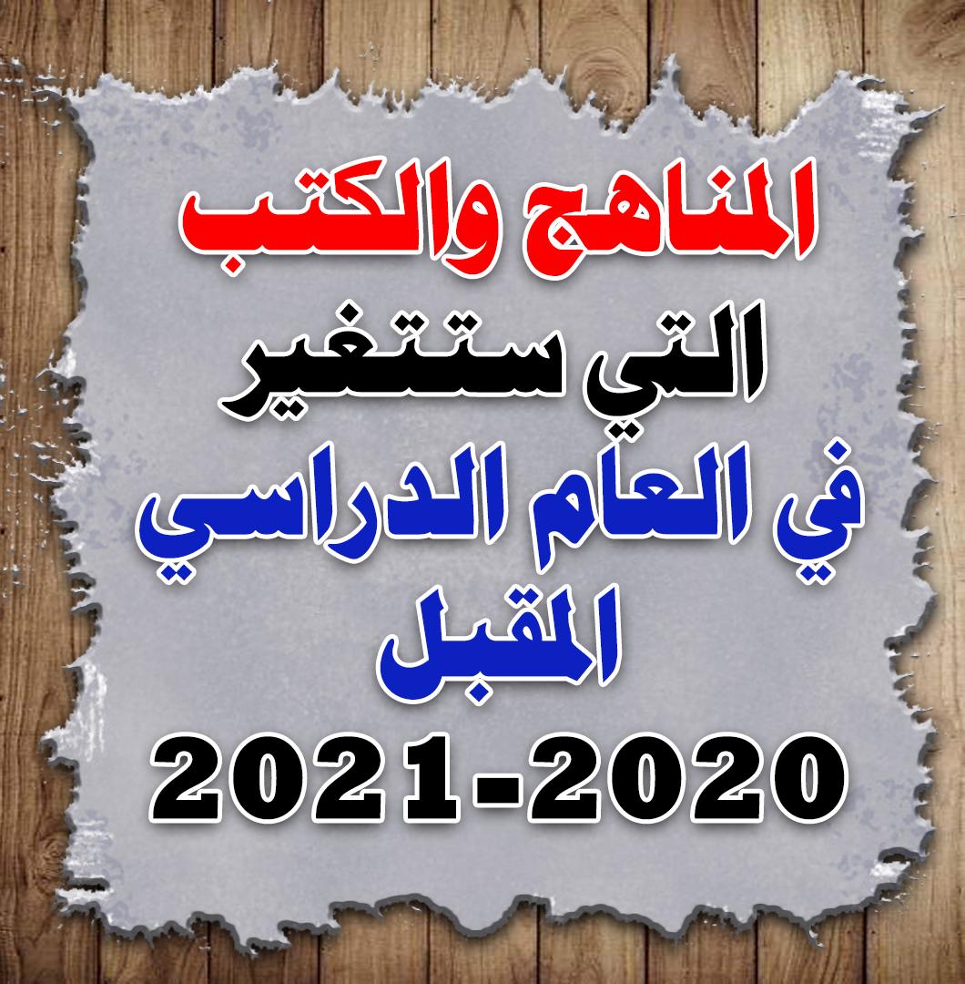 الكتب التي سيتم تغيرها للعام المقبل 2020 2021 تعرف على الصفوف التي تتغير مناهجها للعام المقبل