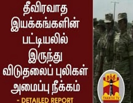 LTTE | EU court removes LTTE from Terrorism List | Thanthi Tv