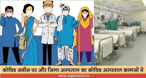 Best From Print Media-Covid-on-the-ground-hospital-in-papers-तकनीकी-खामी-में-उलझा-मेगा-आईटीआई-भवन