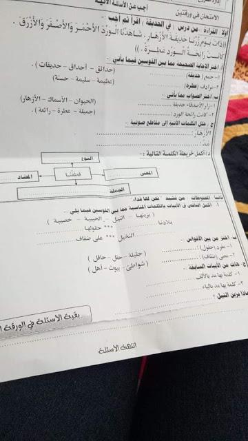 امتحان دين اسلامي الصف الثاني الابتدائي 2019