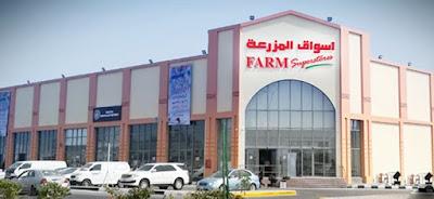 أسواق المزرعة القطيف   العنوان واوقات العمل لجميع الفروع