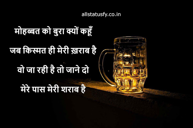 sharab ki shayari in hindi