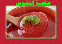 Secrets of makking dukus sauce as professional chef