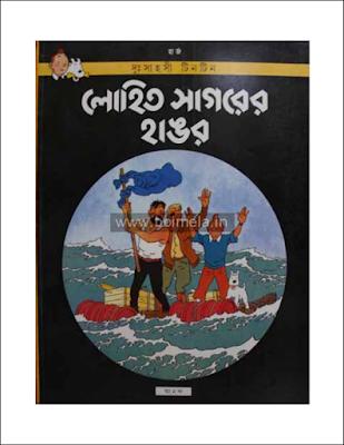 Tintin Comics in Bengali PDF, Lohit Sagorer Hangor, লোহিত সাগরের হাঙর