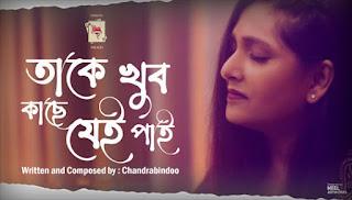 Take Khub Kache Jei Pai Lyrics by Chandrabindoo