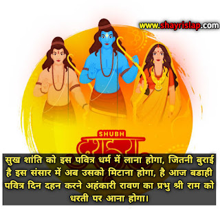 In this image there are three persons the middle one guy is lord rama who is holding bow and on his left his wife sita is standing and on his right his brother laxman is walking on this image for beautiful trio we written hindi dussehra wishes