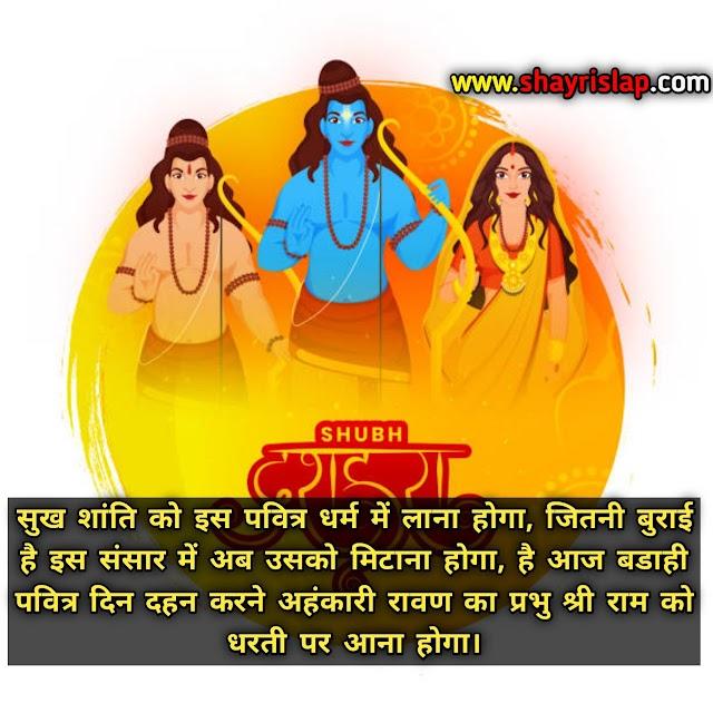 [99+] Happy Dushhara wishes | With Vijayadashami Shayari images for Lord Rama's devotee