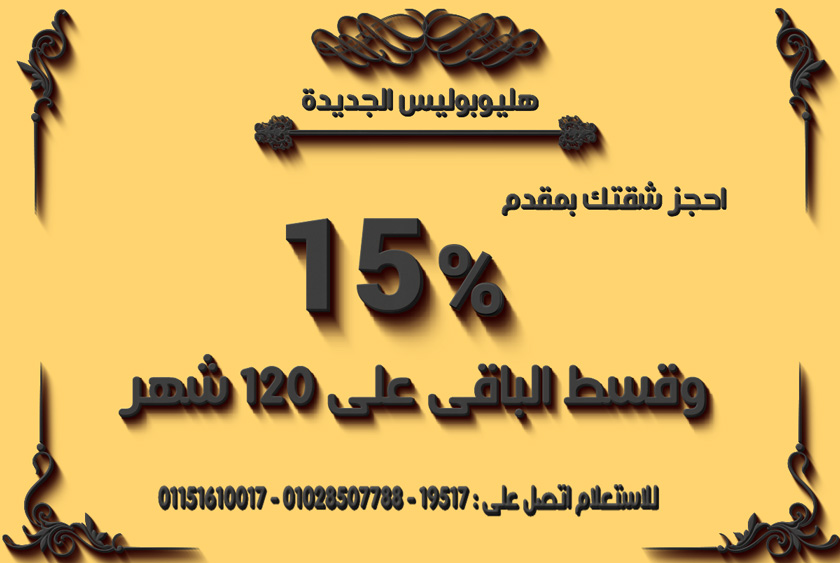 15% pay in advance offer new heliopolis city