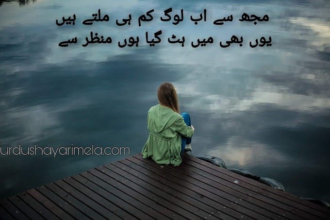 Mujh Se Ab Kam Log Hi Milte Hai/Urdu Shayari For Facebook