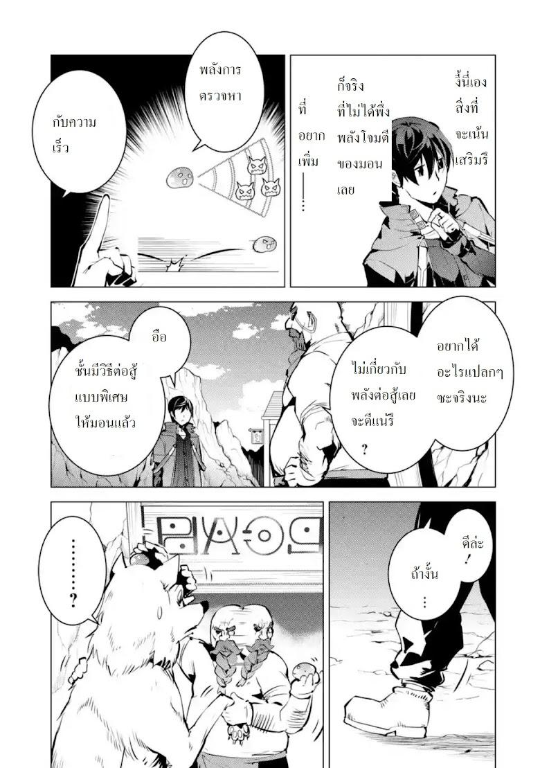 Tensei Kenja no Isekai Life - หน้า 7