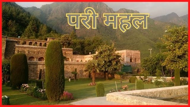 परी-महल-Pari-Mahal-In-Hindi