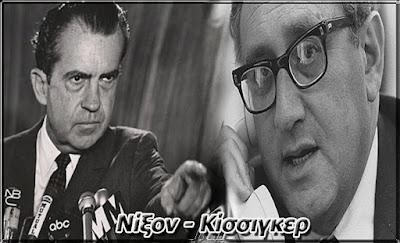 https://1.bp.blogspot.com/-nAgfW8k7XUU/XT3bds3Fo_I/AAAAAAAAOIM/fxvVHgZXTboA5PlmhHrsDLvJWmN2HsmOgCLcBGAs/s1600/Nixon-kissinger.jpg