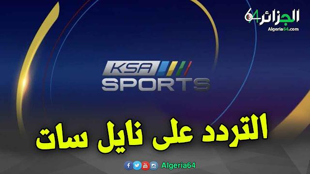 تردد قناة KSA Sports كي اس اي سبورتس السعودية على نايل سات