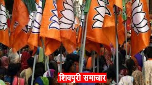 लावारिस छोड़ दिया है BJP ने इस लोकसभा सीट को, बड़े नेताओ के गायब होने से शुरू हुई चर्चा | SHIVPURI NEWS
