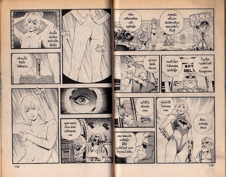Black Knight Bat - หน้า 58