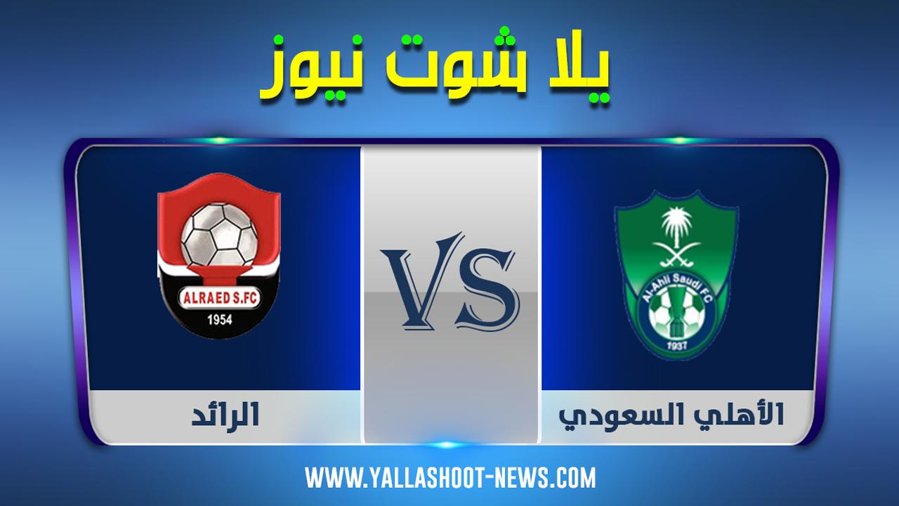 مشاهدة مباراة الاهلي والرائد بث مباشر اليوم الأربعاء 09-09-2020 الدوري السعودي