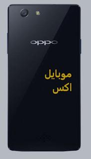 سعر اوبو نيو 5 دوال Oppo Neo 5 Dual في مصر اليوم
