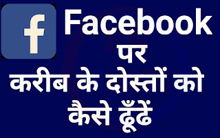 How to find nearby friends on facebook in hindi