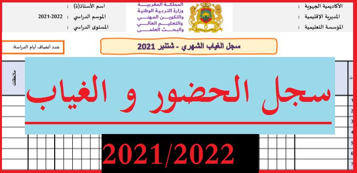 سجل الحضور و الغياب 2021 2022