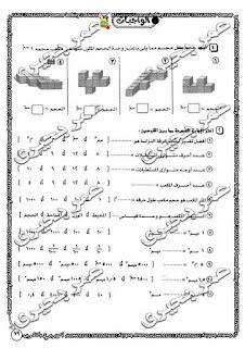 مذكرة رياضيات للصف السادس الابتدائي الترم الاول للاستاذ عمر بحيري