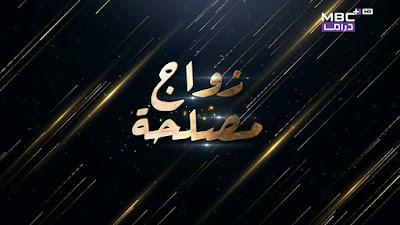مواعيد عرض مسلسل زواج مصلحة على قناة أم بي سي mbc1