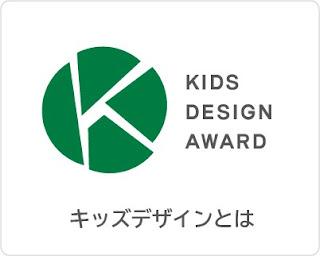 https://kidsdesignaward.jp/