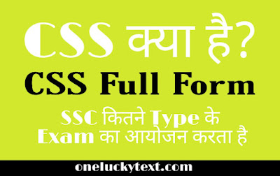 What Is SSC Full Form?