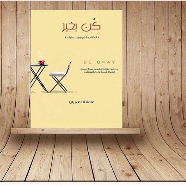 كتاب كن بخير pdf